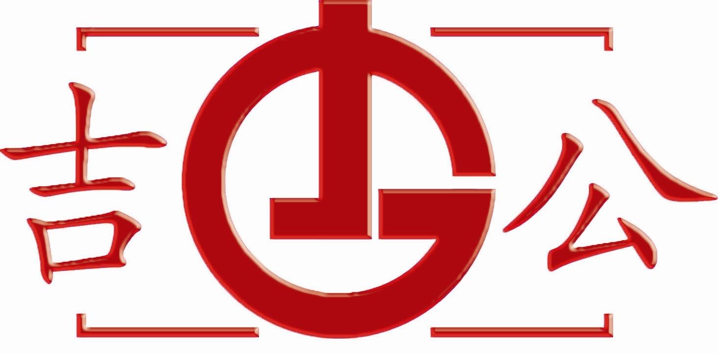 吉林省公路机械有限公司