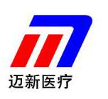 武漢市邁新醫療設備有限責任公司
