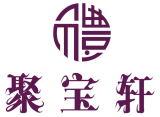 深圳聚寶軒禮品有限公司