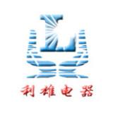 江蘇利雄電器製造有限公司
