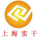 上海實幹實業有限公司