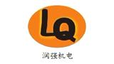 江陰市潤強機電有限公司