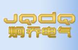 浙江炯喬電氣科技有限公司