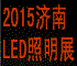 2015�����]�٫n�^���LED�[�ө�i��|