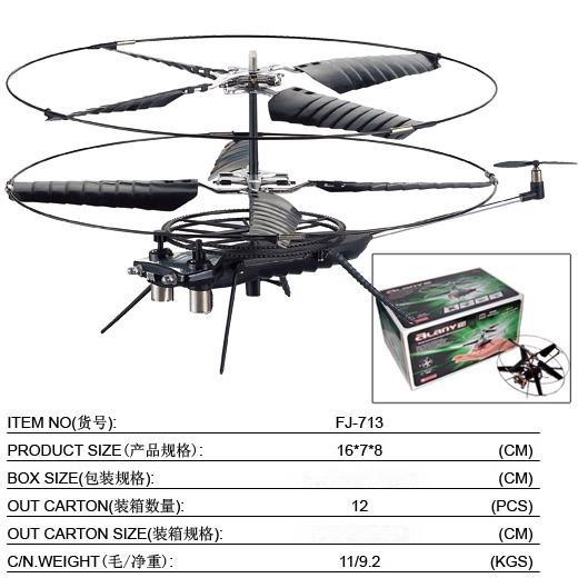 三通共轴双桨直升机(fj-713)