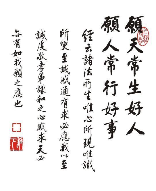 佛教书法作品结缘图片