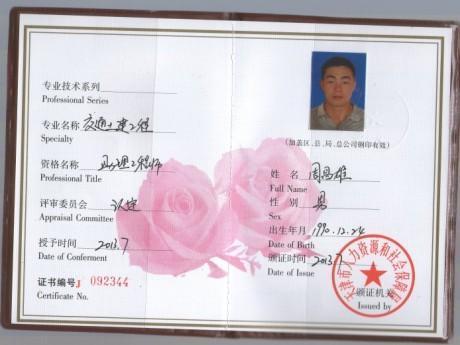 未填写          发联系信 分享到: 产品详情        北京助理工程师图片