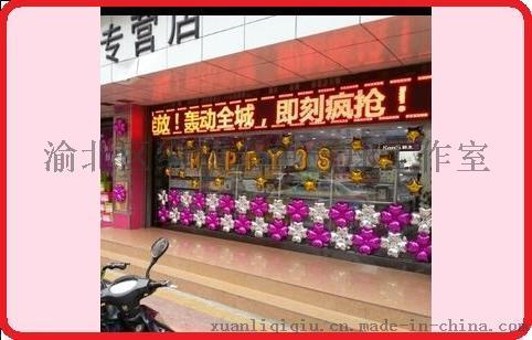 铺面门面美容院等商场店面活动橱窗促销店内门口装饰气球布置周年庆图片