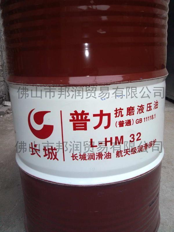 长城抗磨液压油hm46