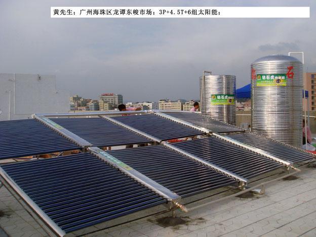 太阳能热水器是由集热管