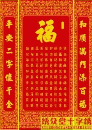 中堂画十字绣百福