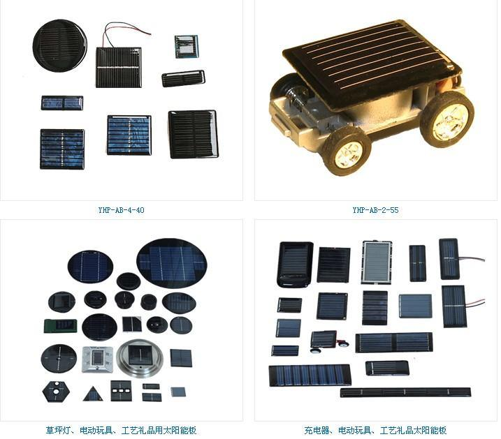 YHP系列光伏太陽能板(0.1〜9W),採用進口或國產高轉換效率的單晶矽太陽能電池加工製成的太陽能單體電池串聯組件,表面經高性能的環氧樹脂或PET聚脂薄膜封裝,具有高透光性、高機械強度和抗紫外線老化的優越性能,安裝攜帶方便,性能穩定,不受任何地理環境影響;產品符合歐盟WEE指令和RoHS指令要求,並通過權威機構測試認證(SGS);廣泛應用於裝飾燈具、電動玩具、電子電器、工藝禮品等行業;規格和形狀可根據客戶需求專門設計製作。      產品特點:   1、高性能的環氧樹脂;   2、高透光