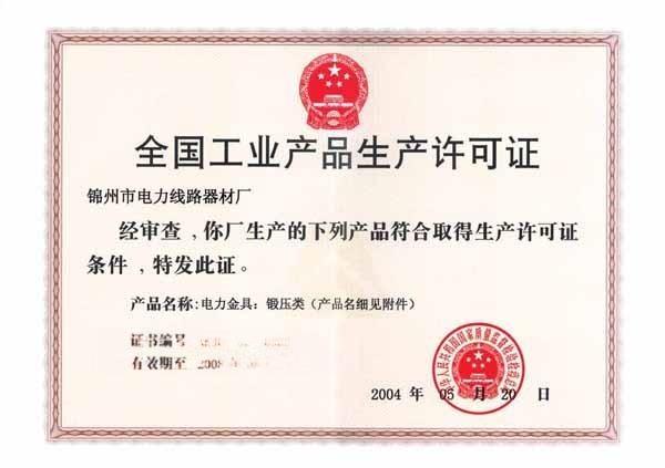 开户许可证的有效期_工商执照办理办学许可_生产许可证怎么办理