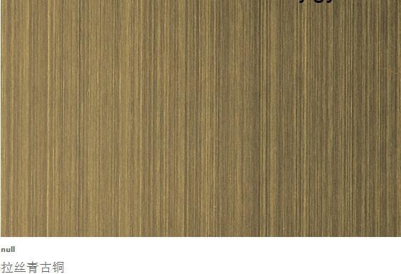 拉丝青古铜不锈钢板图片