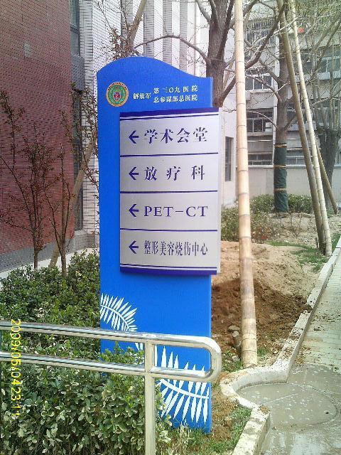 标牌【批发价格,厂家,图片,采购】-中国制造网,青岛