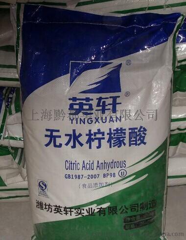 供應無水檸檬酸