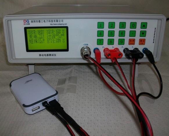 移动电源测试仪