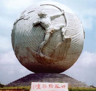 雕塑--中华后羿坛浮雕石球—新宏石材设计制作