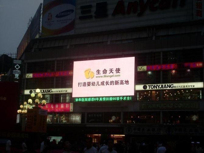 外墙led广告显示屏【批发价格