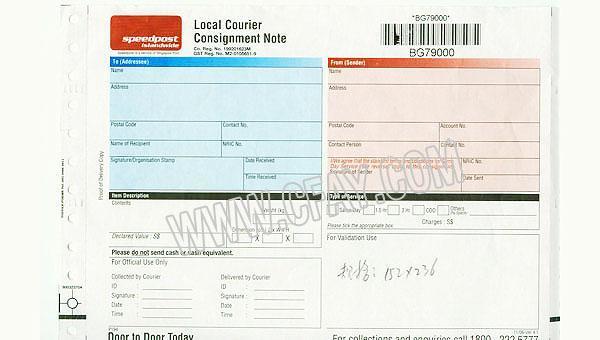 快递运单的印刷企业;是中国邮政指定印制国