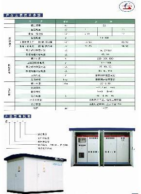 4系列预装式变电站(欧式箱变)及各类特种变压器图片