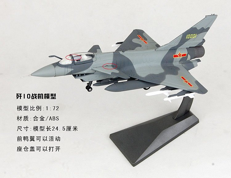 1: 72歼10飞机模型