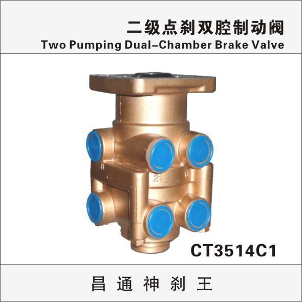 载重汽车刹车总泵制动总阀(ct3514)