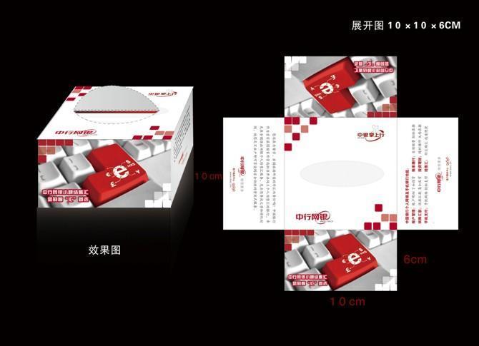 盒抽纸-2【批发价格,厂家