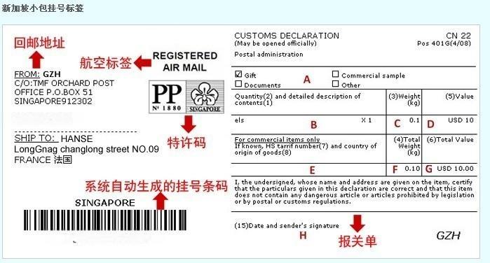 新加坡邮政小包收货重量及尺寸限制