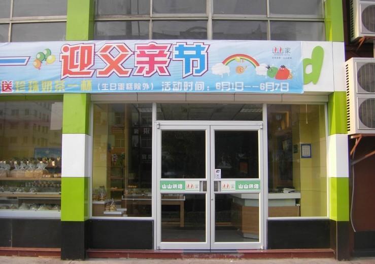 欧式奶茶店门图