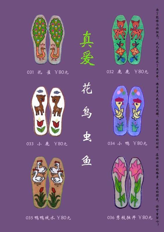 纯手工鞋垫【批发价格