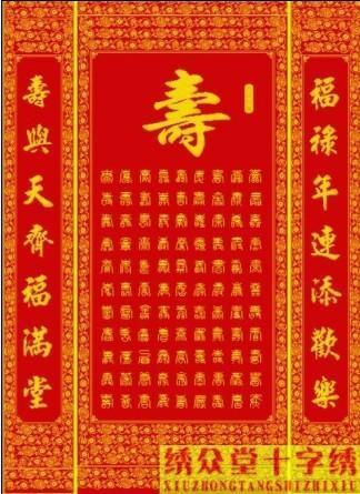 中堂画十字绣百寿