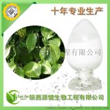 生物農藥公司,專業供應植物源殺菌劑,胡椒鹼95%-98%