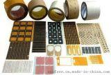 雙面膠加工 棉紙基材 模切衝型
