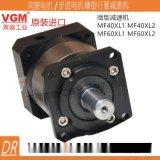 臺灣聚盛VGM減速機MF60XL1-5-K-14-50-S