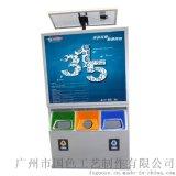 專業生產 分類LED環保燈箱 戶外垃圾桶太陽能燈箱