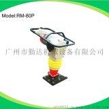 供應勤達RM-80P電動振動衝擊夯
