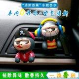 韓國ADOONGA出風口香水座 汽車用品免費包郵除車內異味可換沁液