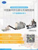 鐵粉礦粉粘合劑預糊化澱粉膨化機