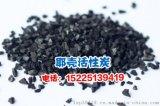 重慶椰殼活性炭廠*高吸附優質椰殼活性炭