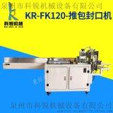 江蘇省南京市出售熱熔膠封盒機廠家在哪