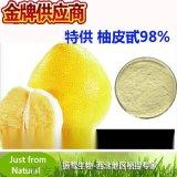 西安廠家供應優質 柚皮甙 柚皮提取物 生產廠家