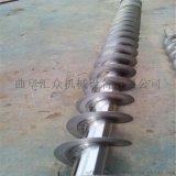 密封軸承螺旋送料機直銷,豆腐渣不鏽鋼螺旋絞龍,粉料圓管提升機