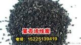 山東果殼活性炭廠家*果殼活性炭價格