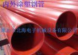鋼管塗裝塗塑設備廠家生產線bh-865濰坊北海電子塗裝