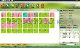 中頂餐飲管理系統軟體