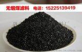 河南無煙煤濾料生產基地