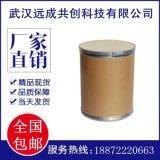 撲熱息痛(對乙醯氨基酚)103-90-2醫藥級99% 解熱鎮痛藥
