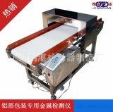 供應水產品金屬探測儀 肉製品金屬檢測機 過鋁箔包裝金屬探測機