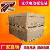 廠家定製太陽能光伏組件包裝箱 電池板包裝紙箱 大型包裝箱
